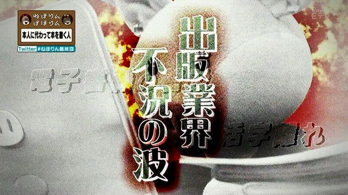 ねほりん 最終回のキャプ128