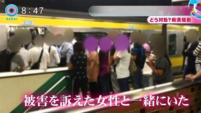 とくダネ! 平井駅痴漢のキャプ35