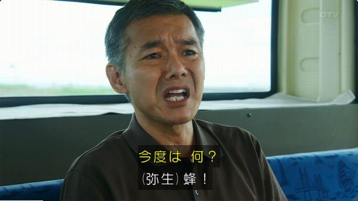 警視庁いきもの係 9話のキャプ37
