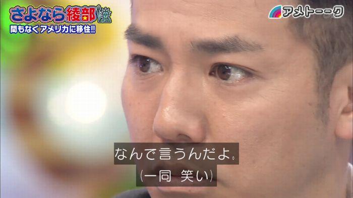 アメトーク さよなら綾部のキャプ64