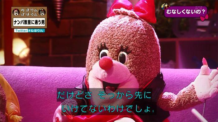 ねほりん ナンパ回のキャプ267