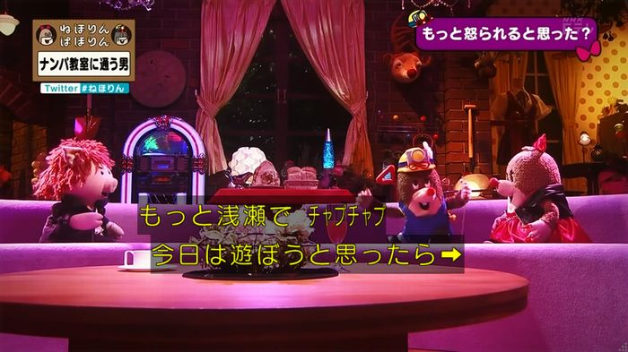 ねほりん ナンパ回のキャプ515
