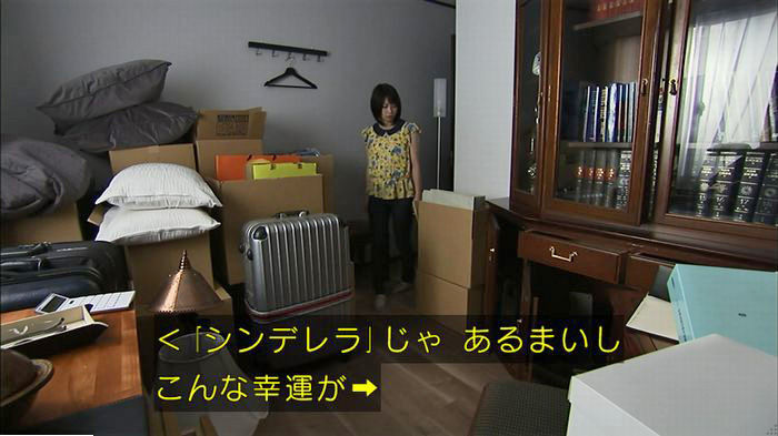 ウツボカズラの夢7話のキャプ384