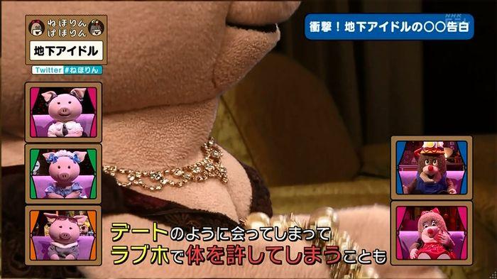 ねほりん 地下アイドル後編のキャプ42
