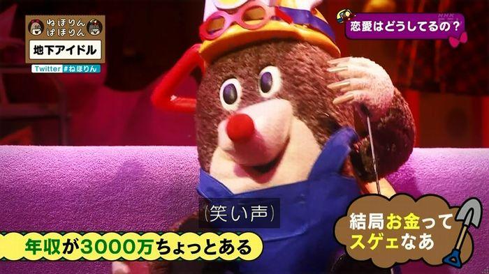 ねほりん 地下アイドル後編のキャプ377
