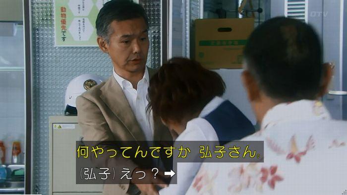 警視庁いきもの係 最終話のキャプ844