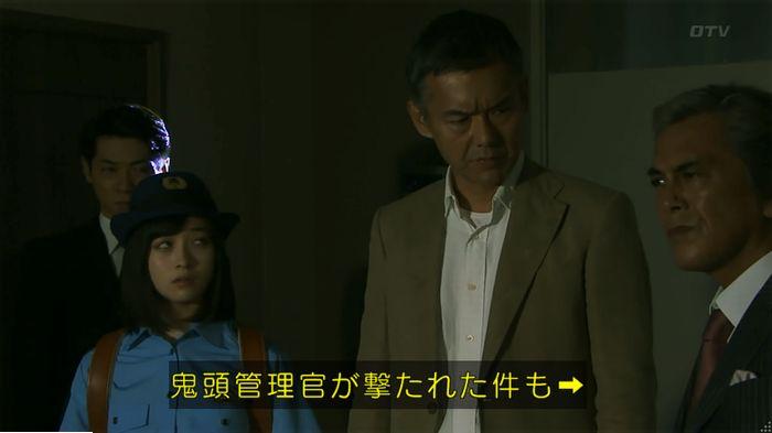 警視庁いきもの係 最終話のキャプ12