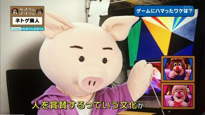 ねほりんネトゲ廃人のキャプ363