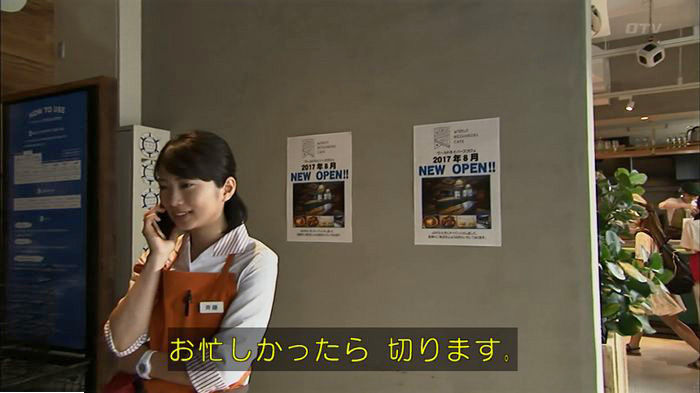 ウツボカズラの夢6話のキャプ481