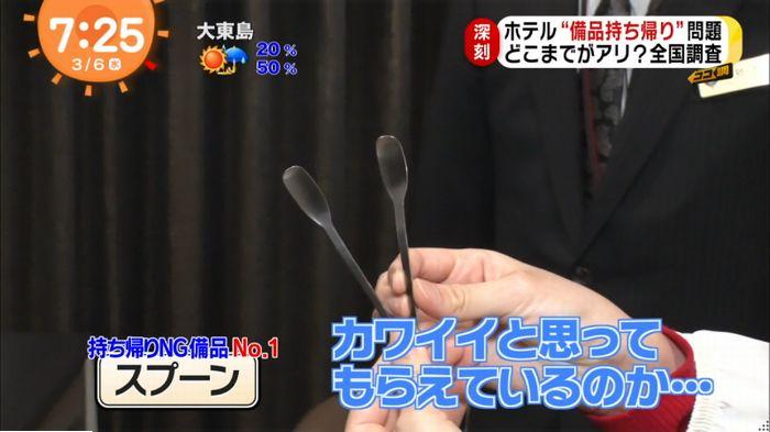 めざましTVのキャプ34