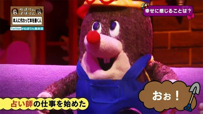 ねほりん 最終回のキャプ199