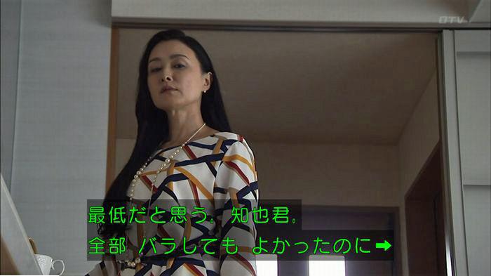 ウツボカズラの夢6話のキャプ305