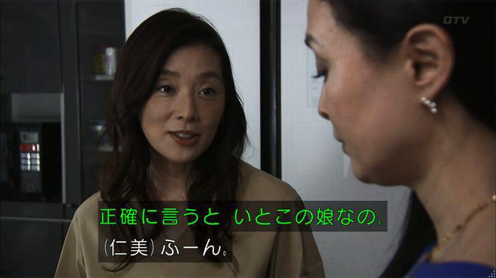ウツボカズラの夢1話のキャプ146