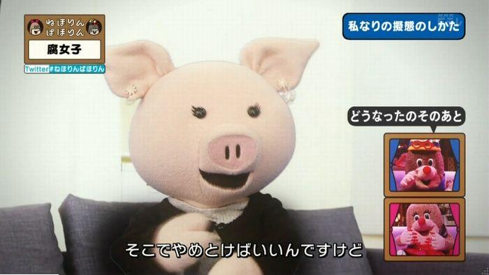 ねほりん腐女子回のキャプ361