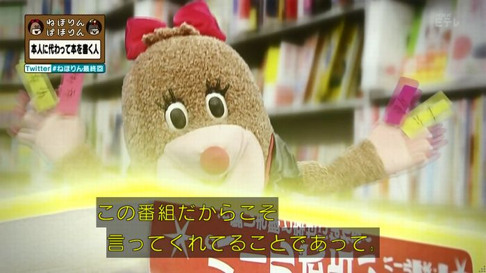ねほりん 最終回のキャプ89
