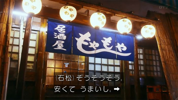 いきもの係 2話のキャプ71