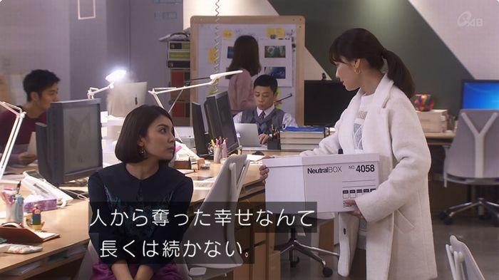 奪い愛 6話のキャプ303