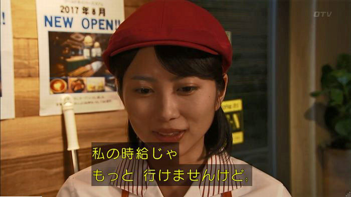 ウツボカズラの夢6話のキャプ437