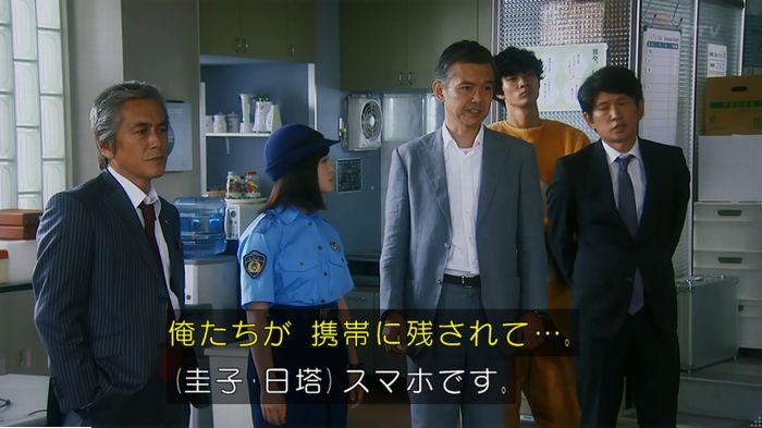 警視庁いきもの係 最終話のキャプ635