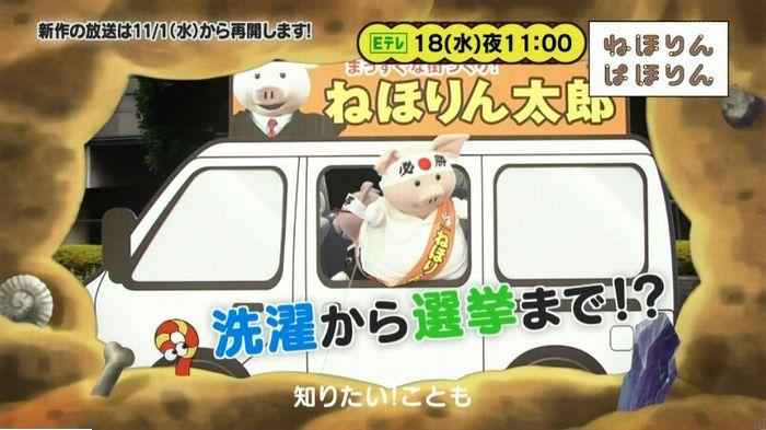 ねほりんぱほりん サークルクラッシャーのキャプ519