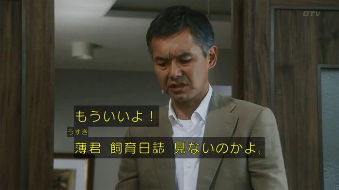 いきもの係 3話のキャプ208