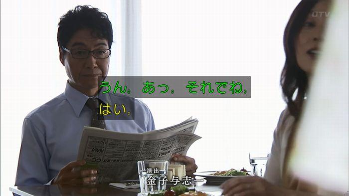 ウツボカズラの夢1話のキャプ669