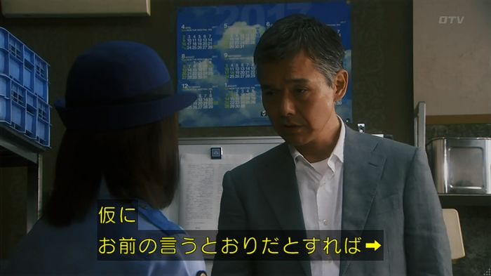 いきもの係 2話のキャプ173