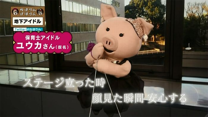 ねほりん 地下アイドル後編のキャプ4