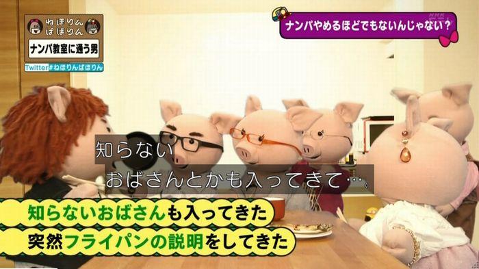 ねほりんぱほりんのキャプ76