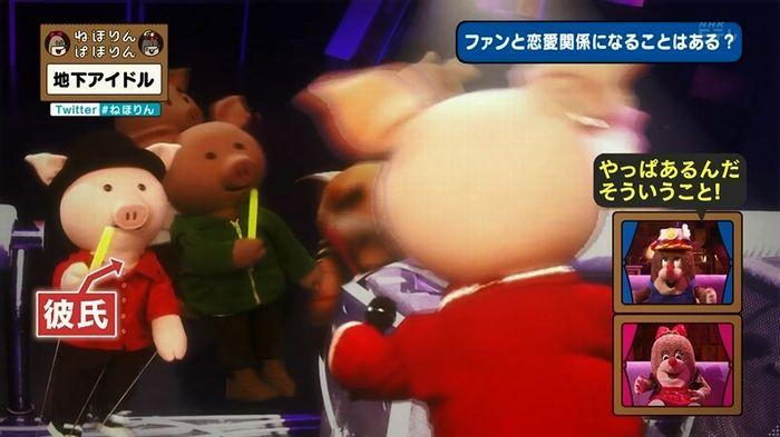 ねほりん 地下アイドル後編のキャプ300