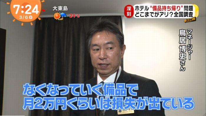 めざましTVのキャプ21