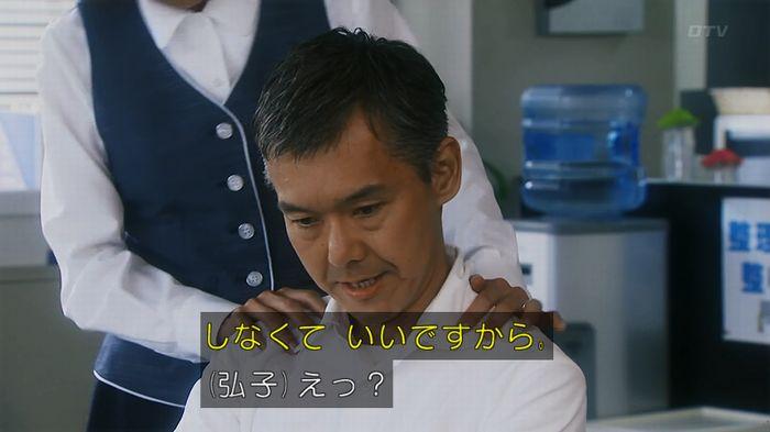 いきもの係 2話のキャプ76