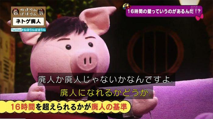 ねほりんネトゲ廃人のキャプ200