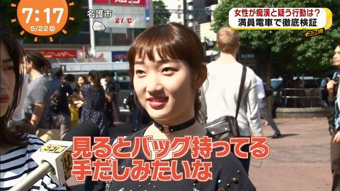 めざましTV 痴漢のキャプ21