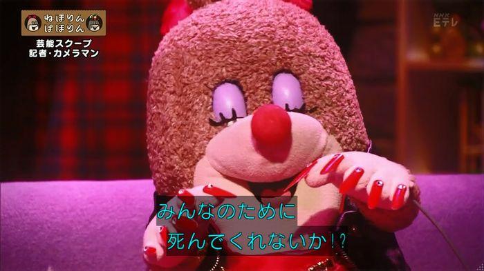 ねほりん 芸能スクープ回のキャプ228
