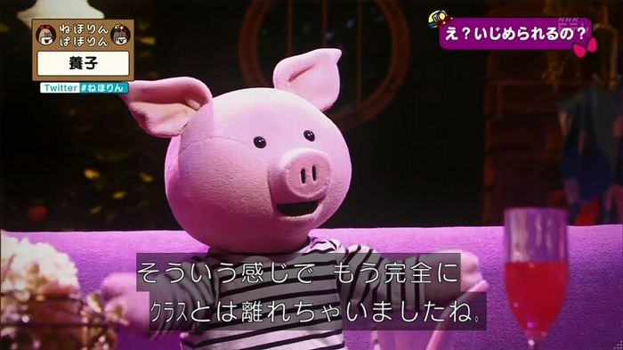 ねほりん 養子回のキャプ202