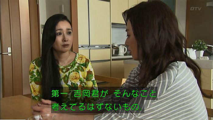ウツボカズラの夢7話のキャプ161