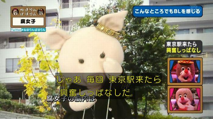 ねほりん腐女子回のキャプ264
