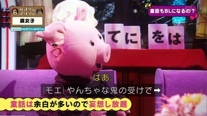 ねほりん腐女子回のキャプ199