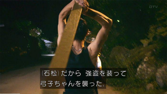 警視庁いきもの係 9話のキャプ412