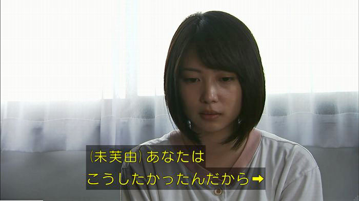 ウツボカズラの夢5話のキャプ17
