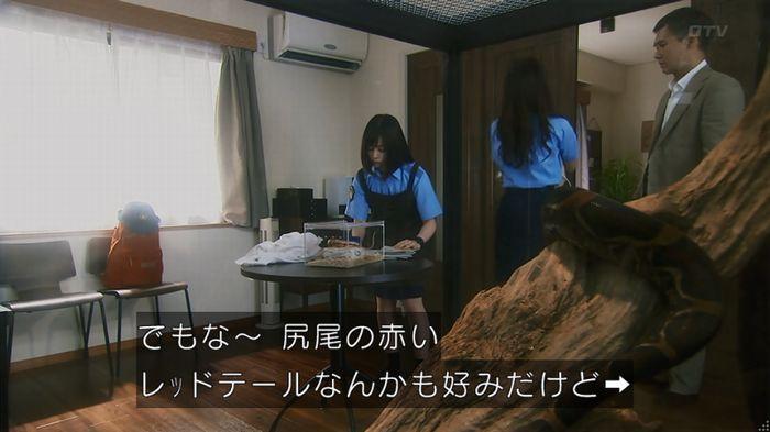 いきもの係 3話のキャプ219