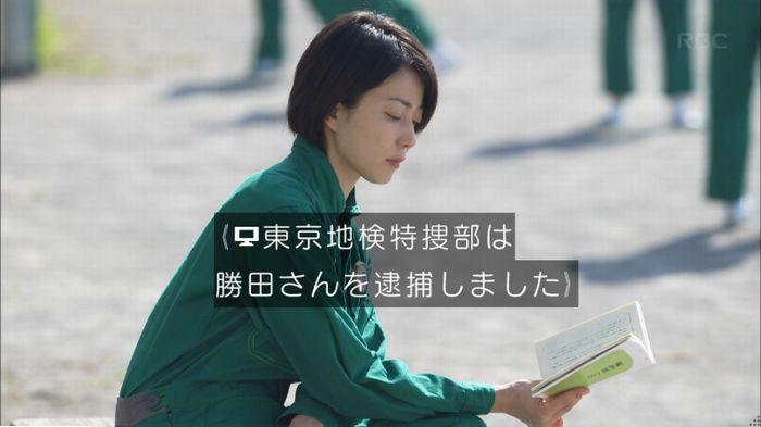 監獄のお姫さま 2話のキャプ266