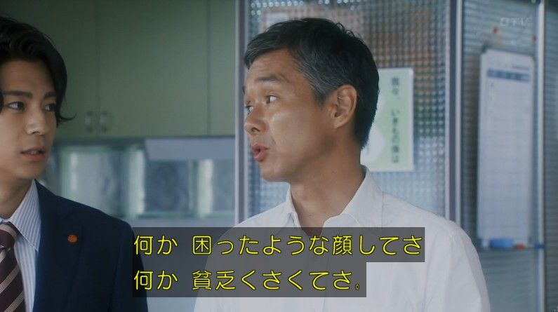 いきもの係 4話のキャプ131