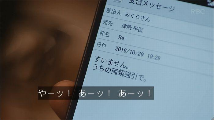 逃げ恥 8話のキャプ627