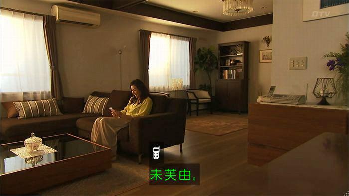 ウツボカズラの夢6話のキャプ122