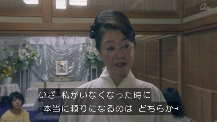 家政夫のミタゾノ4話のキャプ207