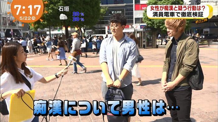 めざましTV 痴漢のキャプ24