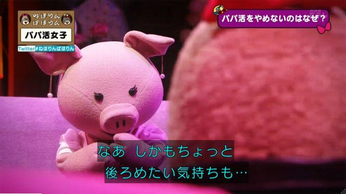 ねほりんぱほりんのキャプ433