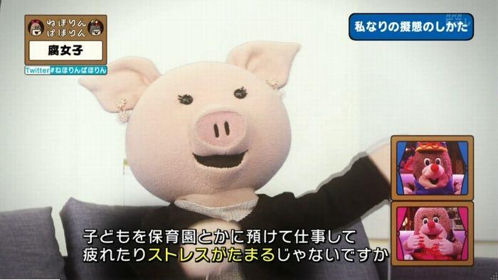 ねほりん腐女子回のキャプ362